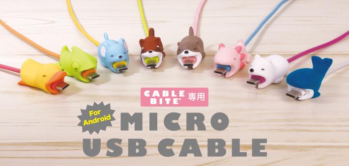 ケーブル バイト専用microUSBケーブル